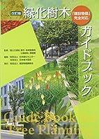 緑化樹木ガイドブック―「建設物価」完全対応