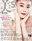 美ST(ビスト) 2017年 05 月号 [雑誌]