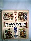 アリスのクッキング・ブック (1978年) (For ladies)