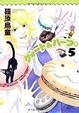 1/4×1/2(R) クォート&ハーフ 5巻 (眠れぬ夜の奇妙な話コミックス)