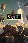 筒井康隆『筒井康隆コレクションII 霊長類 南へ』の表紙画像