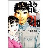 龍 21 (小学館文庫 むA 41)