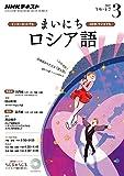 NHKラジオ まいにちロシア語 2017年 3月号 [雑誌] (NHKテキスト)