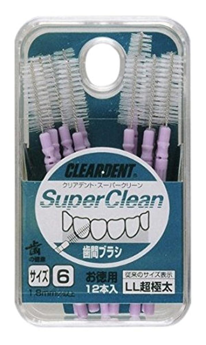 いとこモーター偶然クリアデント 歯間ブラシ(お徳用) サイズ6 LL 超極太 12本入