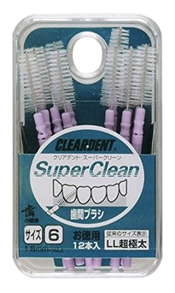 曲げる性交バタフライクリアデント 歯間ブラシ(お徳用) サイズ6 LL 超極太 12本入