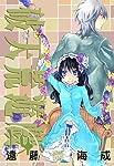 破天荒遊戯 14巻 (IDコミックス ZERO-SUMコミックス)