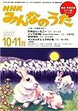 NHK みんなのうた 2007年 10月号 [雑誌] 画像
