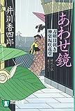 あわせ鏡―刀剣目利き神楽坂咲花堂 (祥伝社文庫)