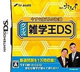 「クイズ雑学王DS」の画像