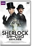 SHERLOCK/シャーロック 忌まわしき花嫁[DVD]