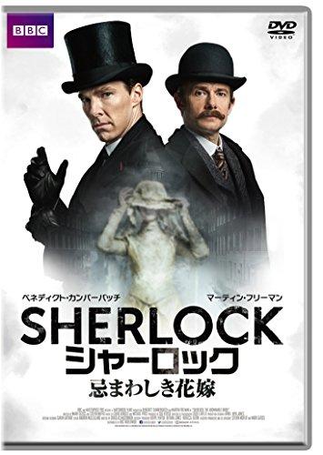 SHERLOCK/シャーロック 忌まわしき花嫁 (特典付き2枚組) [DVD]の詳細を見る