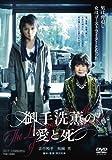 御手洗薫の愛と死 [DVD]