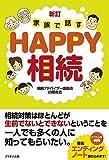 [新訂]家族で話す HAPPY相続(書籍/雑誌)