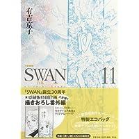 SWAN 白鳥 愛蔵版 11