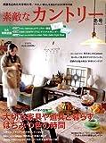 素敵なカントリー 2008年 12月号 [雑誌] 画像