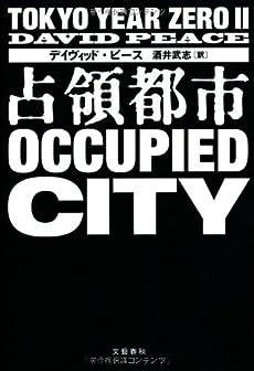 占領都市―TOKYO YEAR ZERO〈2〉