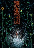 SHATNER of WONDER ♯6「遠い夏のゴッホ」[DVD]