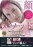 DVDつき ヴィーナスバイブル 美顔メソッド—美しいフェイスラインを1日3分の「ワーク」で作る amazon