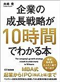 企業の成長戦略が10時間でわかる本———MBA式起業からIPO(株式上場)まで