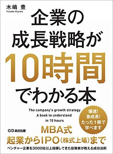 企業の成長戦略が10時間でわかる本―――MBA式起業からIPOの書影