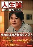 堀江貴文 人生論 / 堀江貴文 のシリーズ情報を見る
