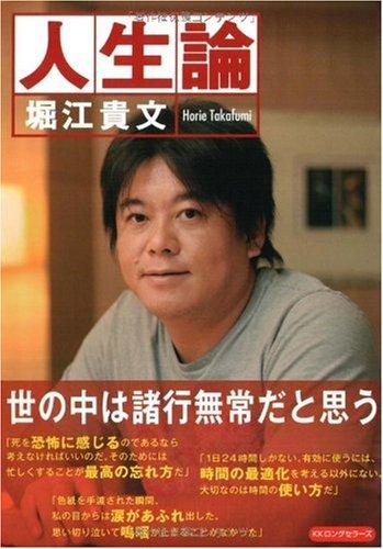堀江貴文 人生論の詳細を見る