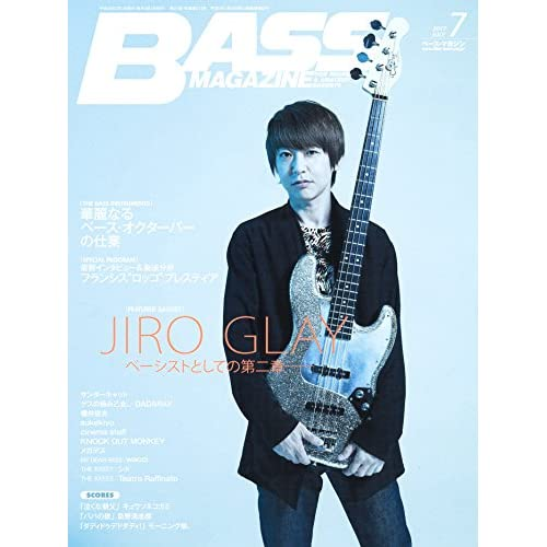 BASS MAGAZINE (ベース マガジン) 2017年 7月号 [雑誌]