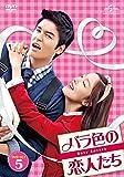バラ色の恋人たち DVD-SET5[DVD]