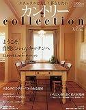カントリーコレクション―ナチュラルに美しく暮らしたい (Vol.2) (NEKO MOOK (979)) 画像