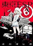 東京ESP (6) (カドカワコミックス・エース)
