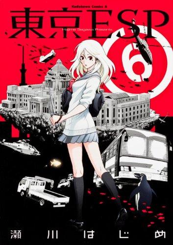 東京ESP (6) (カドカワコミックス・エース)の詳細を見る