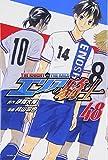 エリアの騎士(48) (講談社コミックス)