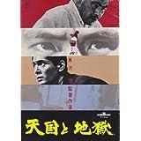 映画パンフレット 「天国と地獄」監督 黒澤明 出演 三船敏郎、仲代達矢