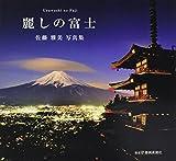 麗しの富士―佐藤雅美写真集