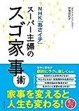 NHK『あさイチ』は稲垣・草なぎ・香取の3人をゲストで呼べるか