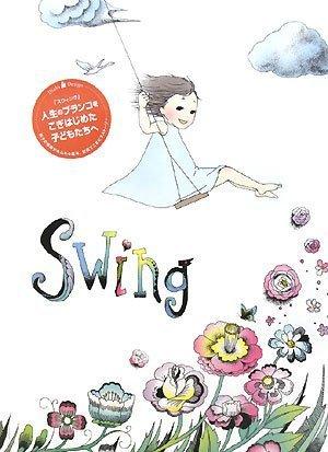 Swingの詳細を見る
