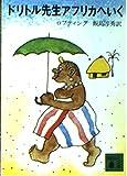 ドリトル先生アフリカへいく (講談社文庫 ろ 1-2)