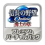 『信長の野望 Online ~勇士の章~ プレミアムバーチャルパック』 [オンラインコード] 画像