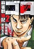 麻雀群狼記 ゴロ (2) (近代麻雀コミックス)