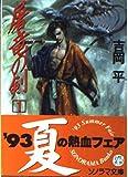 屠竜の剣 / 吉岡 平 のシリーズ情報を見る