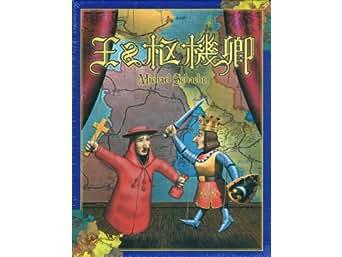 王と枢機卿 日本語版