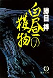 白昼の獲物 (徳間文庫)