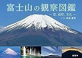 富士山の観察図鑑 : 空、自然、文化