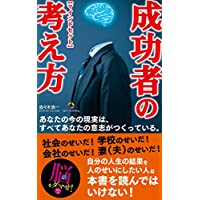 脳をダマせ!Vol.8 成功者の考え方: あなたの今の現実は、すべてあなたの意志がつくっている (RCFパブリッシング)