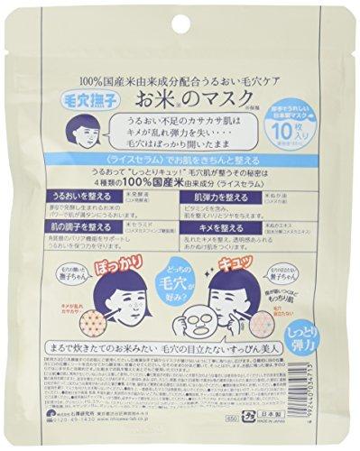 『毛穴撫子 お米のマスク 10枚入』の1枚目の画像