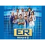 ER緊急救命室IX <ナイン・シーズン>(字幕版)