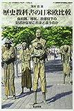 歴史教科書の日米欧比較: 食料難、移民、原爆投下の記述がなぜこれほど違うのか