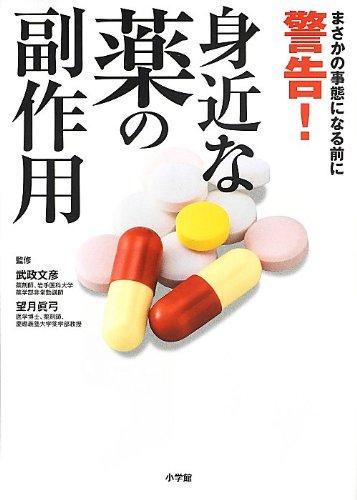 警告!身近な薬の副作用: まさかの事態になる前にの詳細を見る