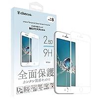 cheero Tempered Glass Protector for iPhone 8 / 7 強化ガラス 液晶保護フィルム (2.5D 全面フィットタイプ) 日本メーカー製ガラス使用 CHE-807-WH (ホワイト)