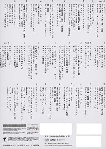 坂本龍一 選 耳の記憶 前編 Ryuichi Sakamoto Selections / Recollections of the Ear(CD3枚組)
